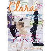Clara (クララ) 2017年 08 月号