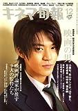 キネマ旬報 2007年 12/1号 [雑誌] 画像