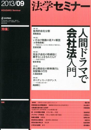 法学セミナー 2013年 09月号 [雑誌]