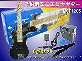 子供用 ミニエレキギター MST120S メタリックブラック:6点セット