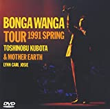 FUNKY LIVE PERFORMANCE 5 日本一のBONGA WANGA男'...[DVD]