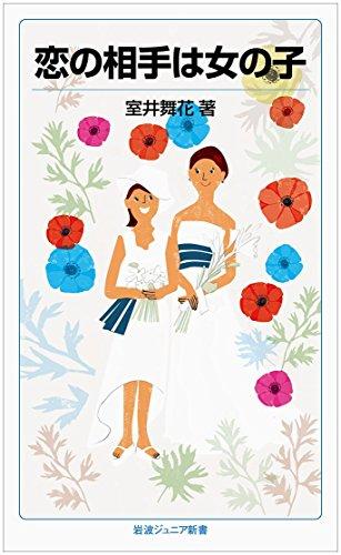 恋の相手は女の子 (岩波ジュニア新書)の詳細を見る