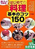 おいしくできる!はじめての料理基本のコツ150 (コツがわかる本!)