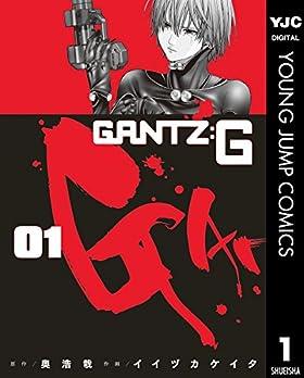 GANTZ:G 1 (ヤングジャンプコミックスDIGITAL) Kindle版