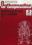 オルソペディクス 2019年 02 月号 [雑誌]
