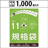 ポリ袋 ヨコ20cm×タテ30cm 厚み0.03mm 透明 規格袋11号 1,000枚入【Bedwin Mart】