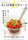 NHK きょうの料理ビギナーズ 2010年 08月号 [雑誌]