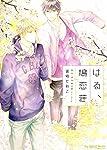 はる、鳩恋荘 (H&C Comics ihr HertZシリーズ)