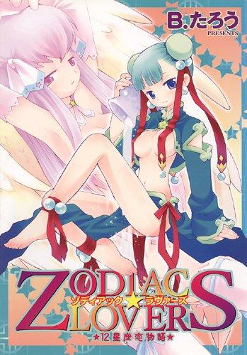 [B たろう] ZODIAC☆LOVERS―12星座恋物語