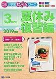 Z会小学生わくわくワーク 2019年度3年生夏休み復習編