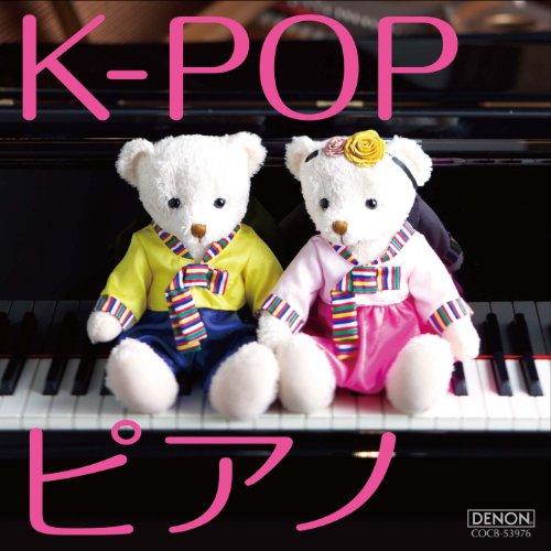 K-POP ピアノ