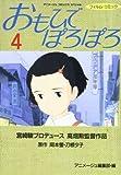 おもひでぽろぽろ (4) (アニメージュコミックススペシャル―フィルム・コミック)