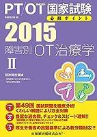 障害別OT治療学II(精神障害領域)<2015> (PT/OT国家試験必修ポイント)