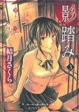 影踏み 3 (電撃ジャパンコミックス ユ 1-3)