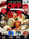 日経おとなのOFF 2019年 4 月号