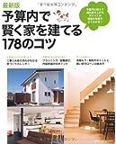 最新版 予算内で賢く家を建てる178のコツ―予算内で抑えて満足度を上げるポイントが豊富な写真でよくわかる! (別冊PLU…