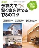 最新版 予算内で賢く家を建てる178のコツ―予算内で抑えて満足度を上げるポイントが豊富な写真でよくわかる! (別冊PLUS1 LIVING)