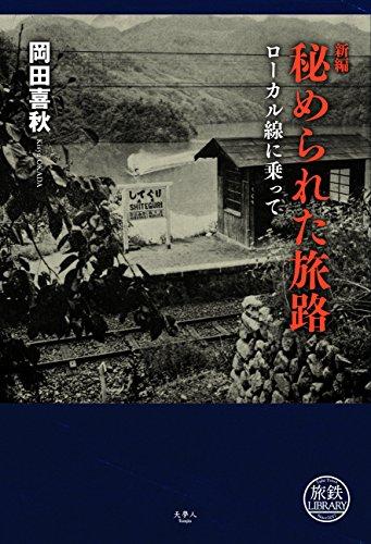 新編 秘められた旅路 ローカル線に乗って (旅鉄 LIBRARY 003)