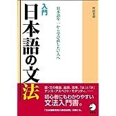 入門 日本語の文法―日本語を一から学び直したい人へ