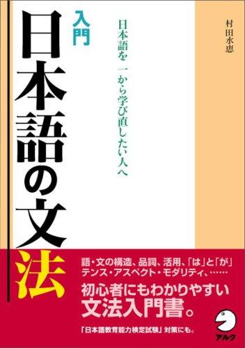 入門 日本語の文法―日本語を一から学び直したい人への詳細を見る