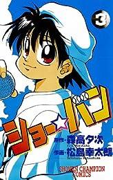 ショー☆バン(3) (少年チャンピオン・コミックス)