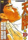天牌 麻雀飛龍伝説 第19巻
