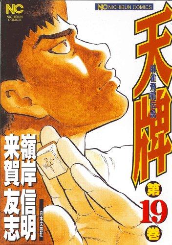 天牌 19—麻雀飛龍伝説 (ニチブンコミックス)