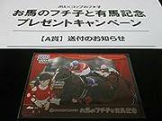 JRA お馬のフチ子と有馬記念プレゼントキャンペーン A賞 ゴールドアクター QUOカード