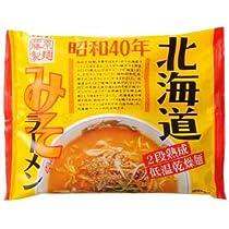 藤原製麺 昭和40年北海道みそラーメン 129g×10袋