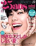 25ans mini (ヴァンサンカン ミニ) 2019 年 08 月号 増刊