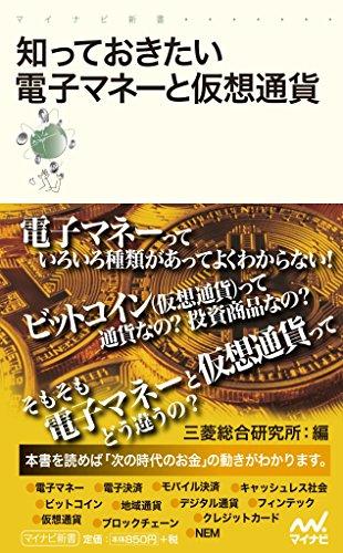 知っておきたい電子マネーと仮想通貨 (マイナビ新書)