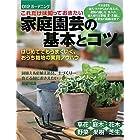 これだけは知っておきたい家庭園芸の基本とコツ―はじめてでもうまくいく、おうち栽培の実用ノウハウ (ガーデニング)