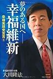 夢のある国へ-幸福維新―幸福実現党宣言5 (OR books)