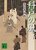科戸の風 梟与力吟味帳 (講談社文庫)