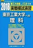 東京工業大学への理科 2018―実戦模試演習 (大学入試完全対策シリーズ)