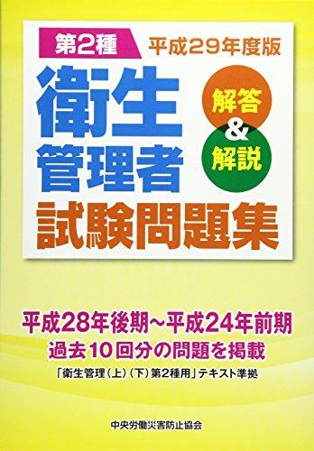 第2種衛生管理者試験問題集 解答&解説〈平成29年度版〉の詳細を見る