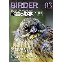 BIRDER(バーダー)2017年3月号 新・鳥の形学入門