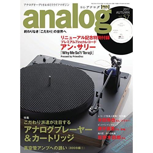 アナログ(analog) Vol.57 (2017-09-17) [雑誌]