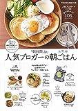 「朝時間.jp」人気ブロガーの大好評朝ごはん (扶桑社ムック)
