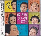 磯野家大いに唄う/音楽劇「サザエさん」サウンド・ト...
