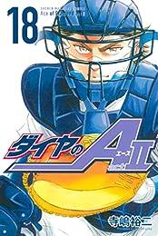 ダイヤのA act2(18) (週刊少年マガジンコミックス)