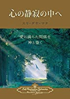 Enter the Quiet Heart (Japanese)