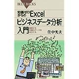 知識ゼロからのExcelビジネスデータ分析入門 (ブルーバックス)