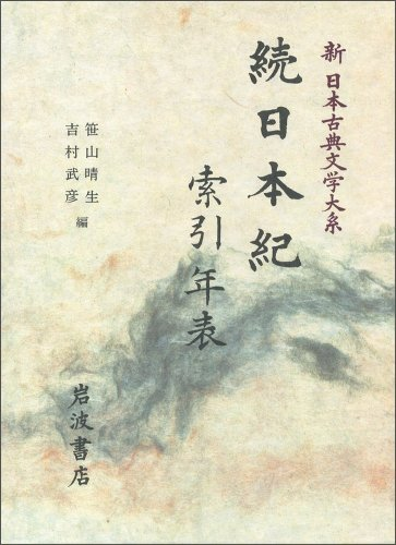 続日本紀 索引年表 (新日本古典文学大系)の詳細を見る