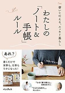 書いて叶える、スッキリ暮らし わたしの「ノート&手帳」ルール【気になる本】
