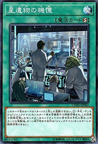 星遺物の機憶 ノーマル 遊戯王 サイバネティック・ホライゾン cyho-jp061