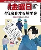 週刊金曜日 2019年3/29号 [雑誌]