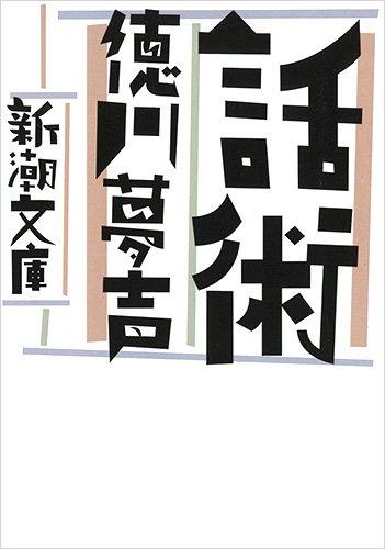 話術 (新潮文庫)