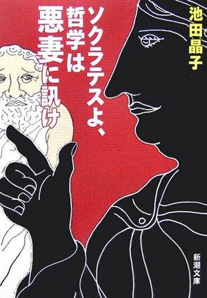 ソクラテスよ、哲学は悪妻に訊け (新潮文庫)の詳細を見る