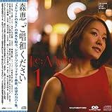 通常版 Megumi Mori Soul Song's BOOK Re:Make 1 ([バラエティ])